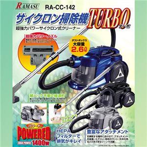 サイクロンクリーナーTURBO RE-CC142 ブルー - 拡大画像