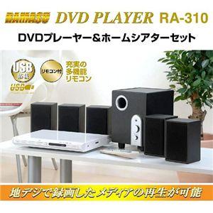 DVDプレーヤー&ホームシアターセット RA-310 - 拡大画像