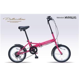 MYPALLAS(マイパラス) 折畳自転車16・6SP M-102 ピンク - 拡大画像