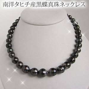 南洋タヒチ産 黒蝶真珠 ネックレス - 拡大画像