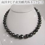 南洋タヒチ産 黒蝶真珠 ネックレス