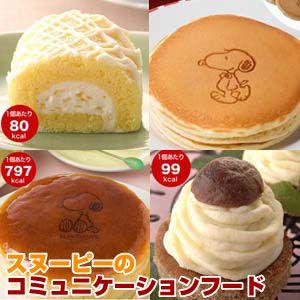 スヌーピーのコミュニケーションフードセット(チーズケーキ、ホットケーキ、ロールケーキ、モンブラン) - 拡大画像