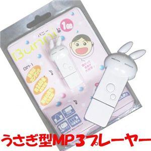 うさぎ型MP3プレーヤー - 拡大画像