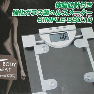 体脂肪計付き強化ガラス製ヘルスメーターSIMPLE B8010 - 拡大画像