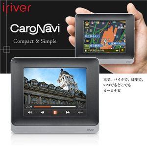 iriver ナビゲーションシステム CaroNavi M3-2GB-BLK - 拡大画像