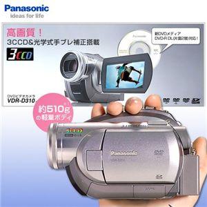 Panasonic DVDムービーカメラ VDR-D310 - 拡大画像