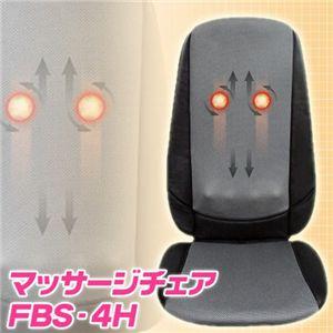 マッサージチェア FBS-4H - 拡大画像