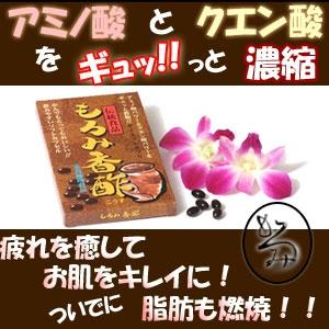 もろみ香酢 60粒入(6箱セット) - 拡大画像