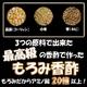 もろみ香酢 60粒入(6箱セット) - 縮小画像3