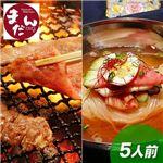 【2月24日で販売終了】まだんのたれ漬けカルビ・冷麺セット5人前