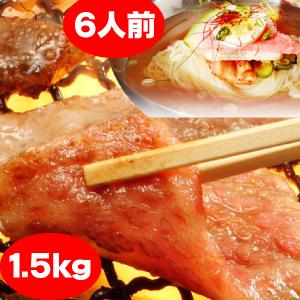【2月24日で販売終了】まだん黒毛和牛たれ漬けカルビ1.5kg 冷麺セット6人前セット - 拡大画像