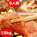 【2月24日で販売終了】まだん黒毛和牛たれ漬けカルビ1.5kg 冷麺セット6人前セット