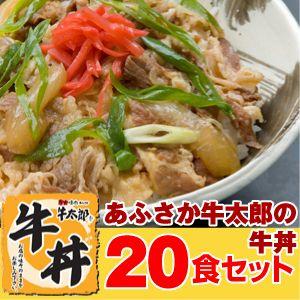 【2月24日で販売終了】あふさか牛太郎の牛丼 20食セット - 拡大画像