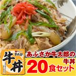 【2月24日で販売終了】あふさか牛太郎の牛丼 20食セット