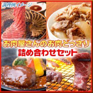 お肉屋さんのお肉どっさり詰め合わせセット【計1.76kg】 - 拡大画像