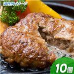 【2月24日で販売終了】お肉屋さんのビーフハンバーグ 100g×10個
