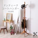 アンティーク調コートハンガー(ポールハンガー) 木製 幅50.8cm×奥行43cm×高さ183cm ブラウン【組立品】
