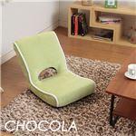 低反発折りたたみ座椅子 【ショコラ】 張地:ポリエステル(起毛) グリーン(緑)