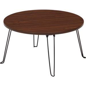 北欧風 ローテーブル/コーヒーテーブル 【円形 ブラウン】 直径60cm 折りたたみ 『丸60』 〔リビング ダイニング〕