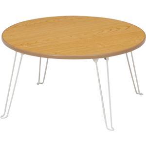 北欧風 ローテーブル/コーヒーテーブル 【円形 ナチュラル】 直径60cm 折りたたみ 『丸60』 〔リビング ダイニング〕