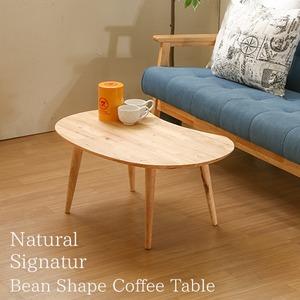 北欧風 センターテーブル/ローテーブル 【幅74cm ナチュラル】 天然木 『Natural Signature MAME』 〔リビング ダイニング〕
