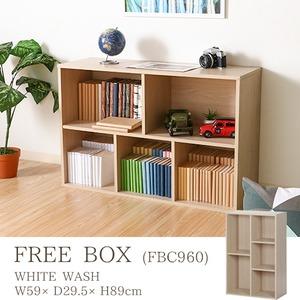 シンプルテイスト フリーボックス/収納棚 【アンティークホワイト】 幅59cm 収納枠5マス