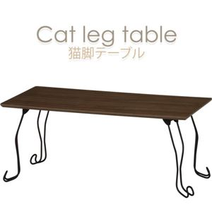 モダン調 猫足テーブル/折りたたみローテーブル 長方形 ウォルナット 〔リビング ダイニング〕