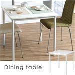北欧風 ダイニングテーブル/リビングテーブル 単品 【幅75cm】 ホワイト スチールフレーム 『シュクル』