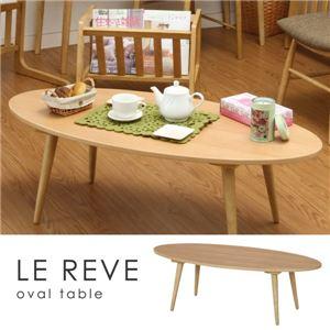 北欧風 オーバルテーブル/リビングテーブル 【幅110cm】 ナチュラル 楕円形 木製脚付き 『ルレーヴェ』 - 拡大画像