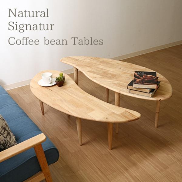 ユニークなデザインの「北欧風 センターテーブル/ローテーブル 【大小2台セット】 ナチュラル 天然木 『Natural Signature COFFEE』」