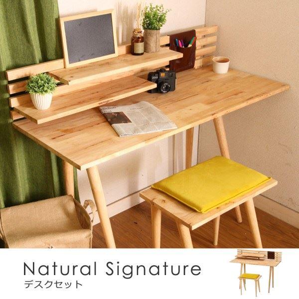 北欧風 デスクセット 【デスク幅120cm チェア幅50cm】 ナチュラル 木製 収納棚・クッション付き 『Natural Signature』