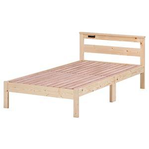 【ベット本体のみ】パイン材木製ベッド ブラザー (幅102cm)
