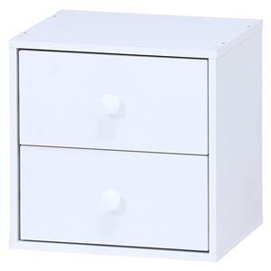 キューブボックス 引出2杯 WH ホワイト 組立 - 拡大画像