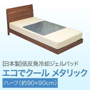 日本製 低反発冷却ジェルパッド エコでクールメタリック ハーフ (約90×90cm) - 拡大画像