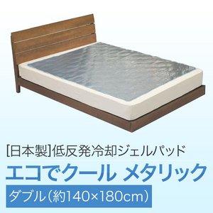 日本製 低反発冷却ジェルパッド エコでクールメタリック ダブル (約140×180cm) - 拡大画像