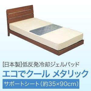 日本製 低反発冷却ジェルパッド エコでクールメタリック サポートシート (約35×90cm) - 拡大画像