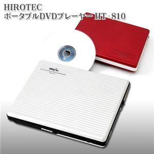 HIROTEC ポータブルDVDプレーヤー HT-810 ホワイト - 拡大画像