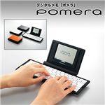 デジタルメモ「ポメラ」DM10 トワイライトオレンジ