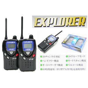 トランシーバー EXPLORER ET-20X 2台セット - 拡大画像