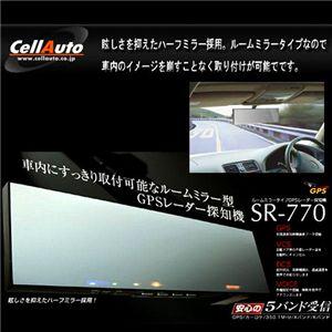 セルオート ミラー型 GPSレーダー探知機 SR-770 - 拡大画像
