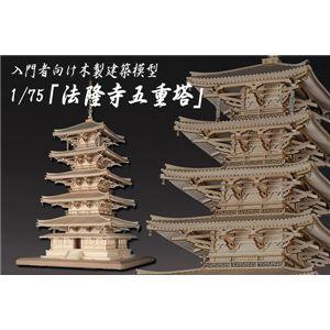 入門者向け木製建築模型 1/75 「法隆寺五重塔」 - 拡大画像