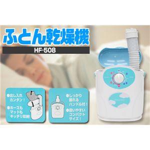 KANSAI ふとん乾燥機(家庭用) HF-508  - 拡大画像