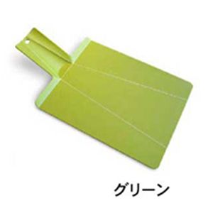 JosephJoseph(ジョゼフジョゼフ) Chop2Pot 折りたたみまな板 L グリーン - 拡大画像
