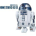家庭用プラネタリウム☆ ホームスター R2-D2 EX