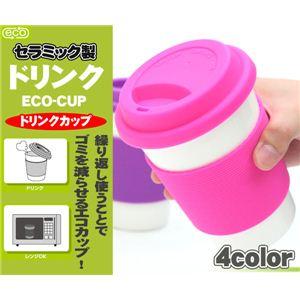 ドリンクカップ 【4色セット】 - 拡大画像