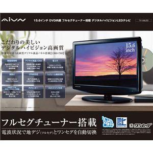 AIVN 15.6インチ DVD内蔵 フルセグ デジタルハイビジョン液晶テレビ - 拡大画像