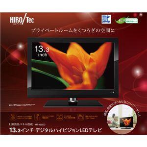 LED液晶パネル 13.3inchデジタルハイビジョンLEDテレビ HT-13LED - 拡大画像