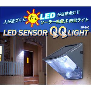 ソーラー充電式セキュリティライト LEDセンサーQQライト TU-500 - 拡大画像