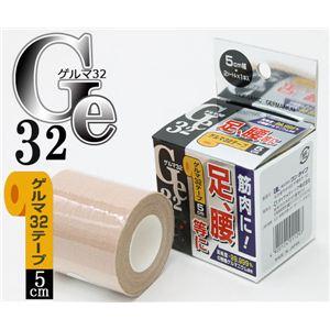 ゲルマ32テープ 5cm幅×2m - 拡大画像