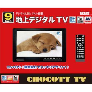 9インチ 地上デジタルTV AK-FTV9000 - 拡大画像